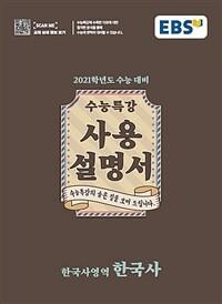 EBS 수능특강 사용설명서 한국사영역 한국사 (2020년)