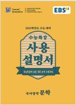 EBS 수능특강 사용설명서 국어영역 문학 (2020년)