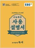 EBS 수능특강 사용설명서 국어영역 독서 (2020년)