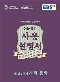 EBS 수능특강 사용설명서 사회탐구영역 사회.문화 (2020년)