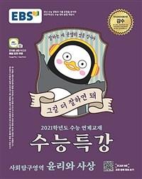 EBS 수능특강 사회탐구영역 윤리와 사상 (2020년)