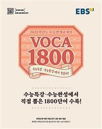 EBS 수능연계교재의 Voca 1800 (2020년)