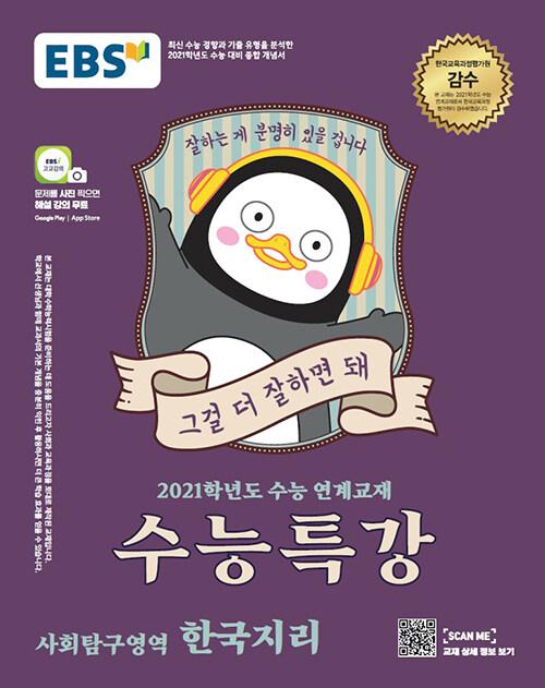 EBS 수능특강 사회탐구영역 한국지리 (2020년)