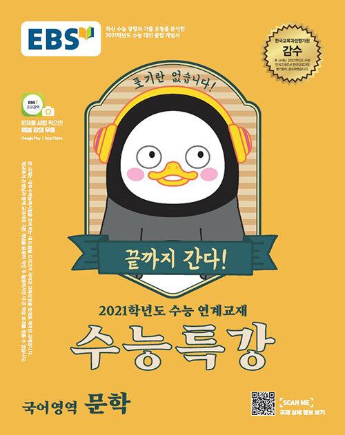 EBS 수능특강 국어영역 문학 (2020년)