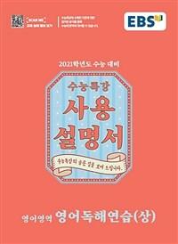 EBS 수능특강 사용설명서 영어영역 영어독해연습 (상) (2020년)