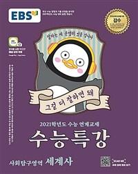 EBS 수능특강 사회탐구영역 세계사 (2020년)