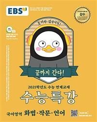 EBS 수능특강 국어영역 화법.작문.언어 (2020년)