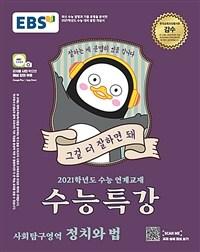 EBS 수능특강 사회탐구영역 정치와 법 (2020년)