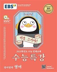 EBS 수능특강 영어영역 영어 (2020년)
