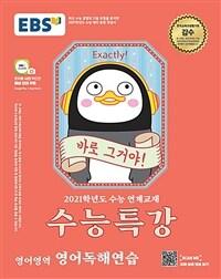 EBS 수능특강 영어영역 영어독해연습 (2020년)