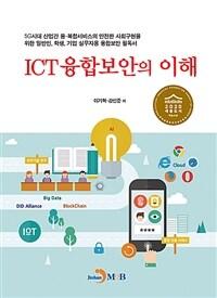 ICT 융합보안의 이해