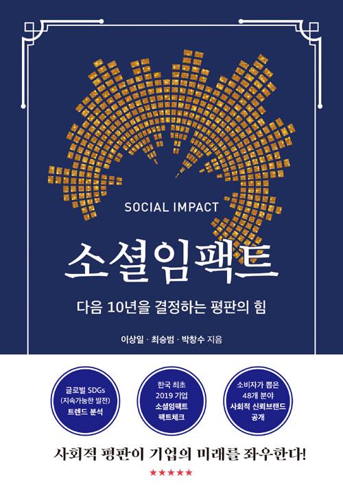 소셜임팩트 : 다음 10년을 결정하는 평판의 힘