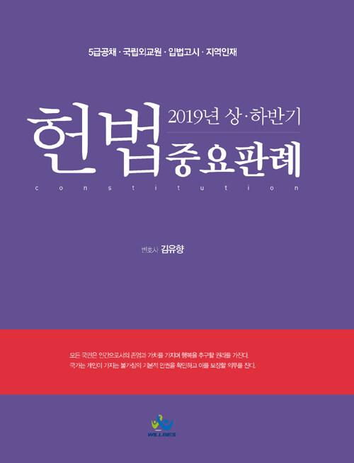 헌법중요판례. 2019년 상ㆍ하반기