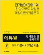 2020 에듀윌 전기응용 및 공사재료 필기 기본서 + 5개년 기출