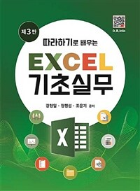(따라하기로 배우는) Excel 기초실무 / 제3판