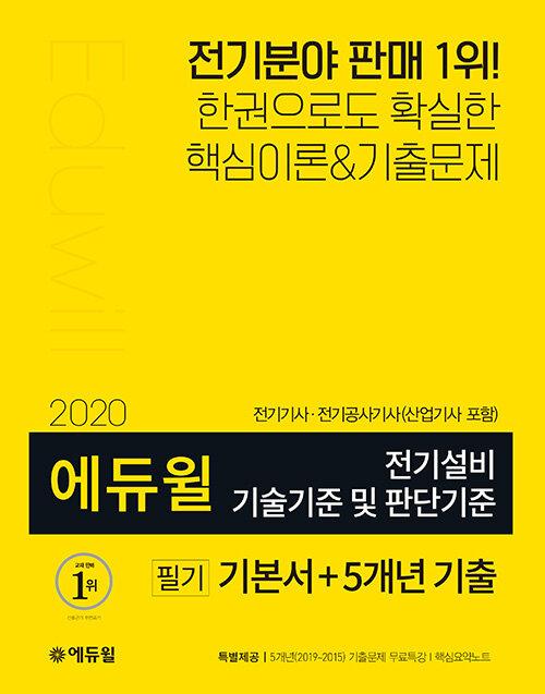 2020 에듀윌 전기설비 기술기준 및 판단기준 필기 기본서+5개년 기출