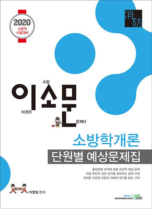2020 이소문 소방학개론 단원별 예상문제집