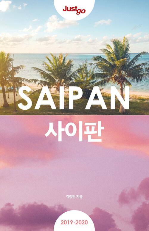 저스트고 사이판 (2019~2020년 최신개정판)