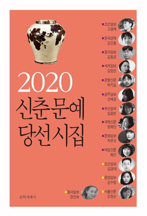 2020 신춘문예 당선시집