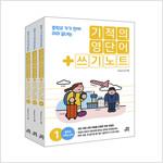 기적의 영단어 + 쓰기 노트 세트 - 전3권