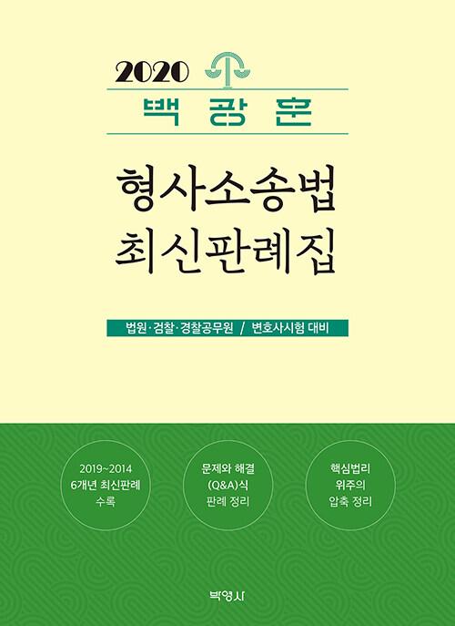 2020 백광훈 형사소송법 최신판례집