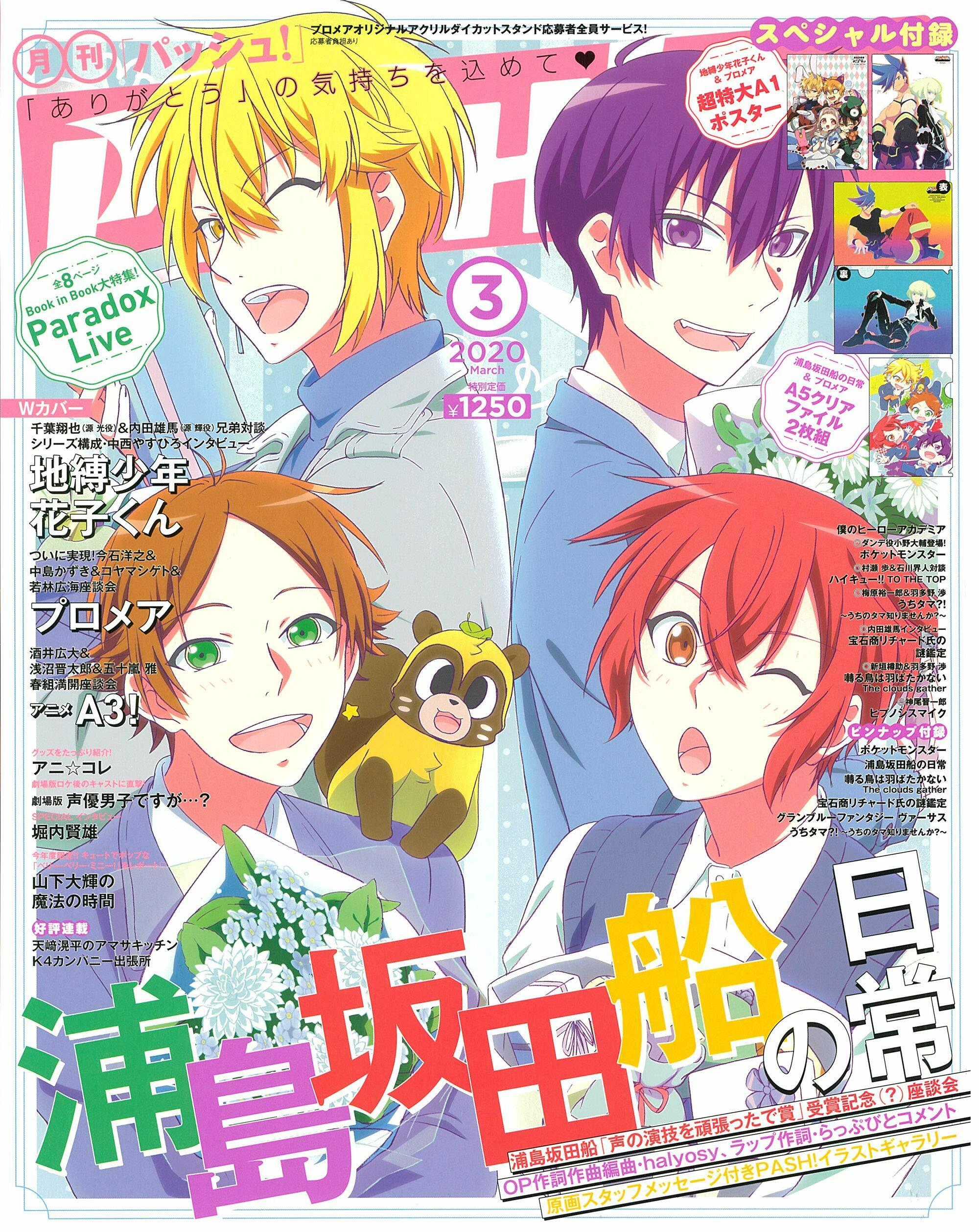 PASH! 2020年 03月號