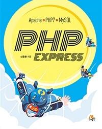 PHP express : Apache + PHP7 + MySQL