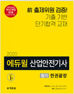2020 에듀윌 산업안전기사 필기 한권끝장