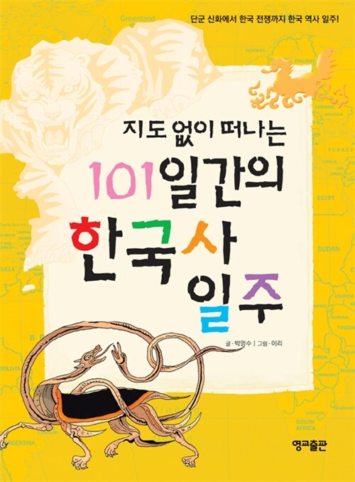 지도 없이 떠나는 101일간의 한국사 일주