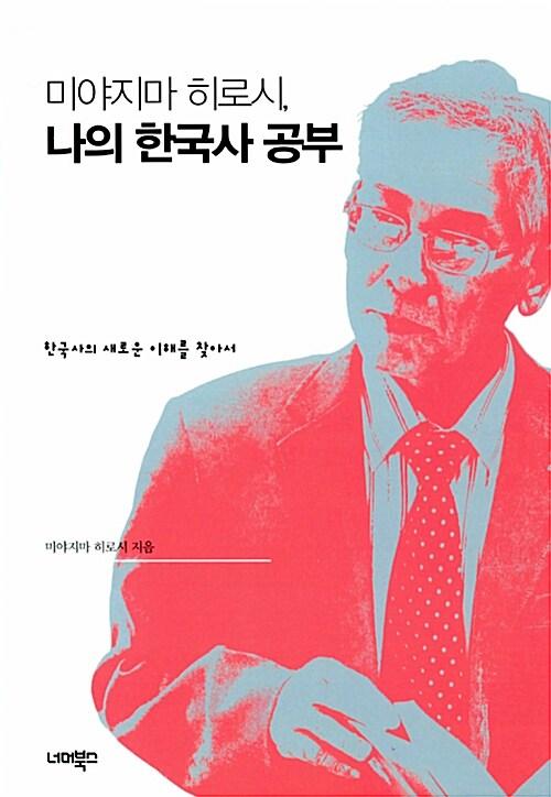 미야지마 히로시, 나의 한국사 공부
