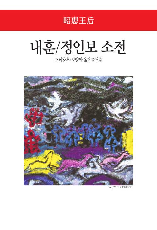 내훈 / 정인보 소전