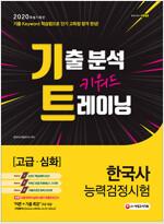 2020 한국사능력검정시험 (고급.심화) 기출 분석 키워드 트레이닝