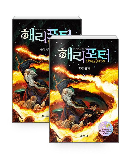 [세트] 해리 포터와 혼혈왕자 1~2 (양장) - 전2권