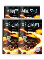[세트] 해리 포터와 혼혈왕자 1~4 (반양장) - 전2권