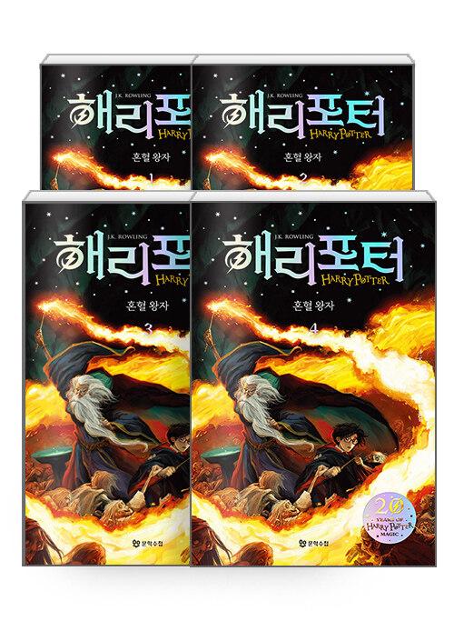 [세트] 해리 포터와 혼혈왕자 1~4 (무선) - 전4권