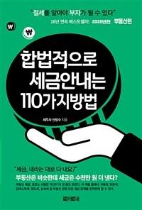 합법적으로 세금 안 내는 110가지 방법 : 부동산편 (2020년판)