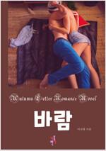 [합본] 바람 (전5권/완결)