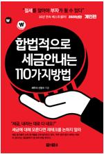 합법적으로 세금 안 내는 110가지 방법 : 개인편 (2020년판)
