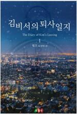 [세트] [BL] 김 비서의 퇴사 일지 (총3권/완결)