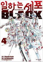[고화질] 일하는 세포 BLACK 04