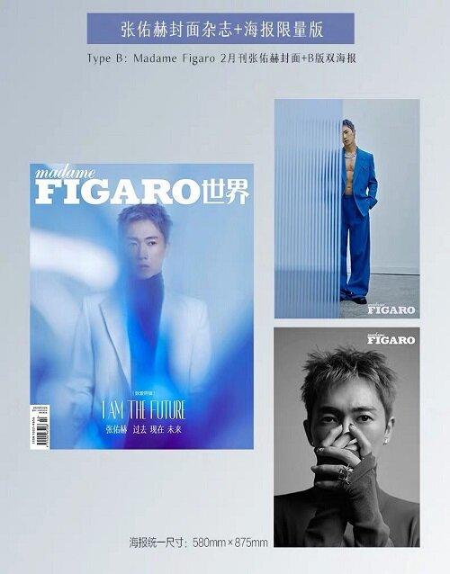 Madame Figaro (월간): 2020년 2월호 (중국어판) - 장우혁 커버