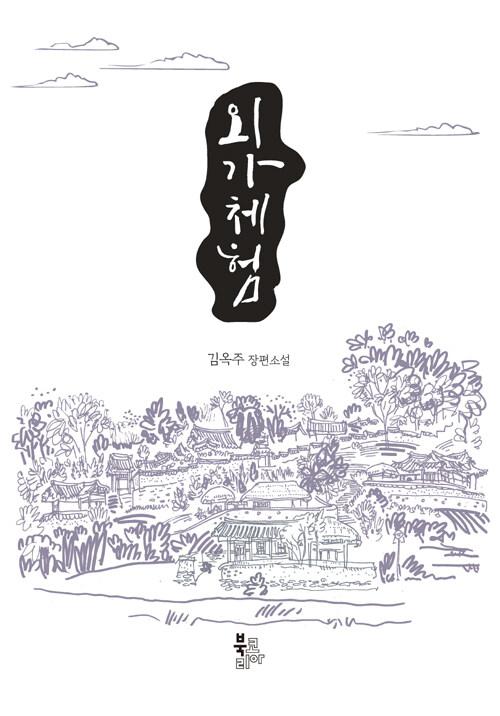 외가체험 : 김옥주 장편소설