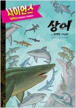 사이언스 코믹스 : 상어
