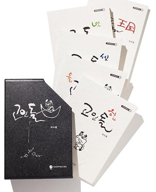 고인돌 1~4 + 왕국 세트 - 전5권