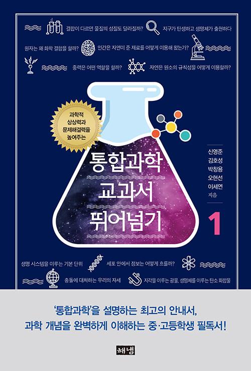 통합과학 교과서 뛰어넘기 1