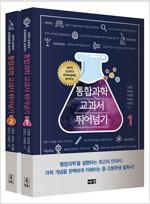 [세트] 통합과학 교과서 뛰어넘기 1~2 세트 - 전2권