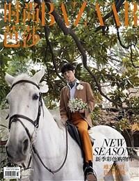Harper's Bazaar (월간): 2020년 2월호 (중국어판) - B Cover
