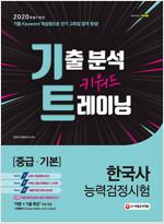 2020 한국사능력검정시험 중급.기본 기출 분석 키워드 트레이닝