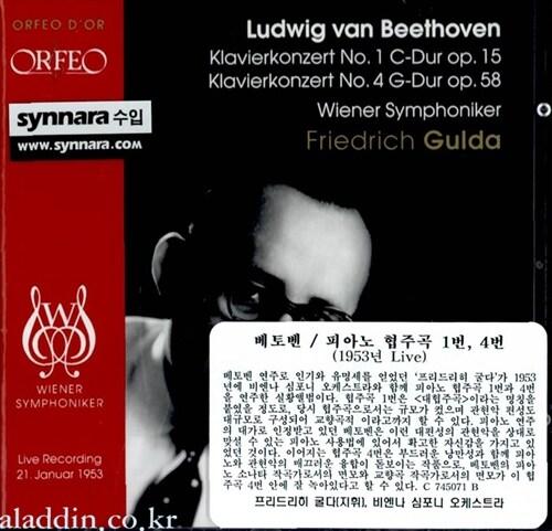 [수입] 베토벤 : 피아노 협주곡 1번 & 4번