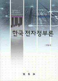 한국전자정부론